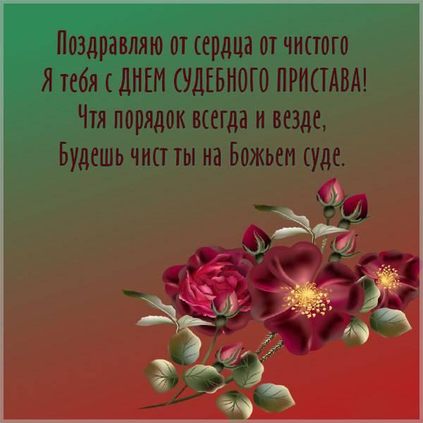 Поздравительная открытка с днем судебного пристава в картинке - скачать бесплатно на otkrytkivsem.ru