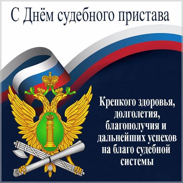 Поздравительная открытка с днем судебного пристава - скачать бесплатно на otkrytkivsem.ru