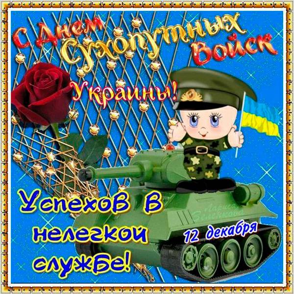 Поздравительная открытка с днем сухопутных войск Украины - скачать бесплатно на otkrytkivsem.ru