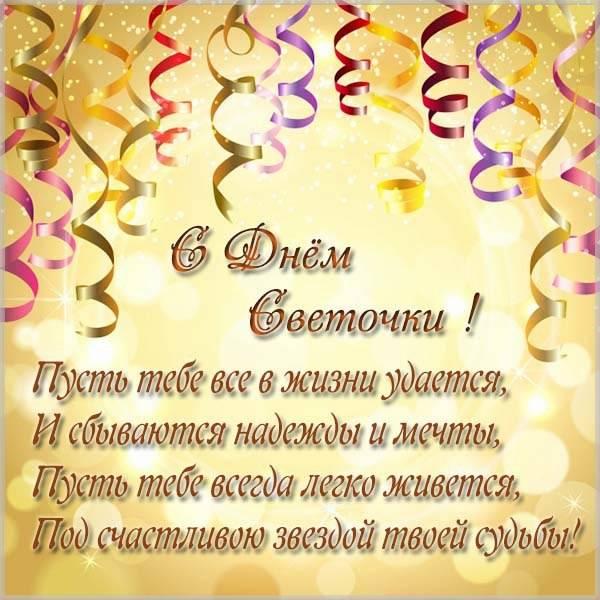 Поздравительная открытка с днем Светочки - скачать бесплатно на otkrytkivsem.ru