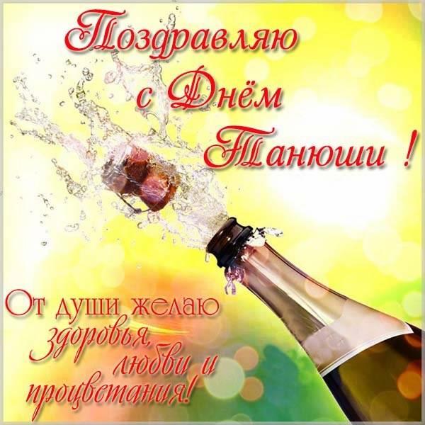 Поздравительная открытка с днем Танюши - скачать бесплатно на otkrytkivsem.ru