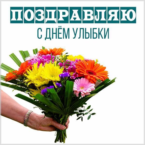 Поздравительная открытка с днем улыбки - скачать бесплатно на otkrytkivsem.ru