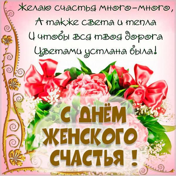 Поздравительная открытка с днем женского счастья - скачать бесплатно на otkrytkivsem.ru