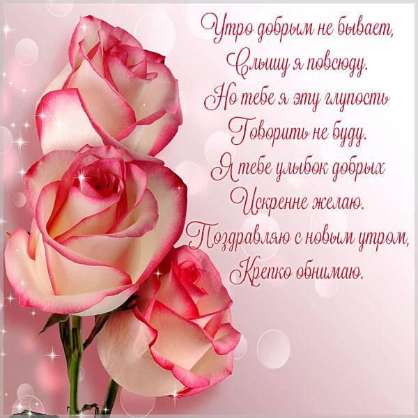 Поздравительная открытка с добрым утром девушке - скачать бесплатно на otkrytkivsem.ru