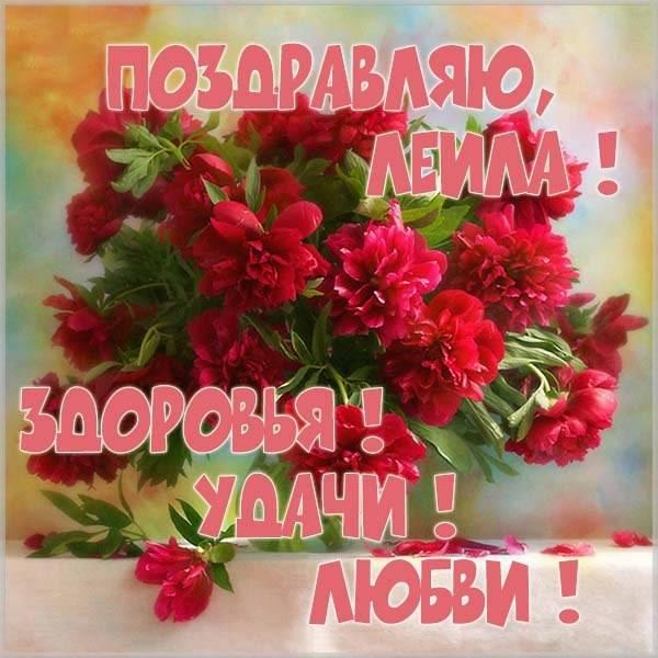 Поздравительная открытка с именем Лейла - скачать бесплатно на otkrytkivsem.ru