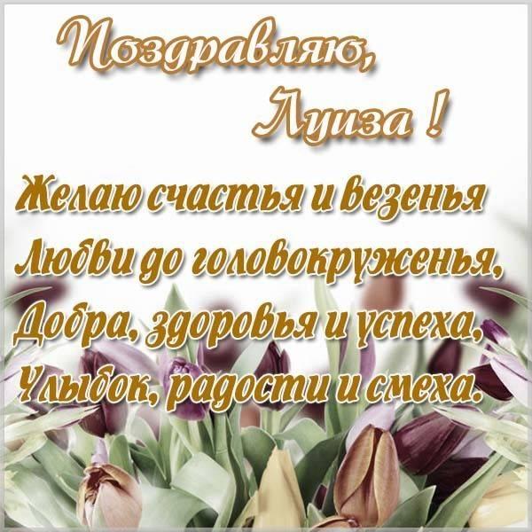 Поздравительная открытка с именем Луиза - скачать бесплатно на otkrytkivsem.ru