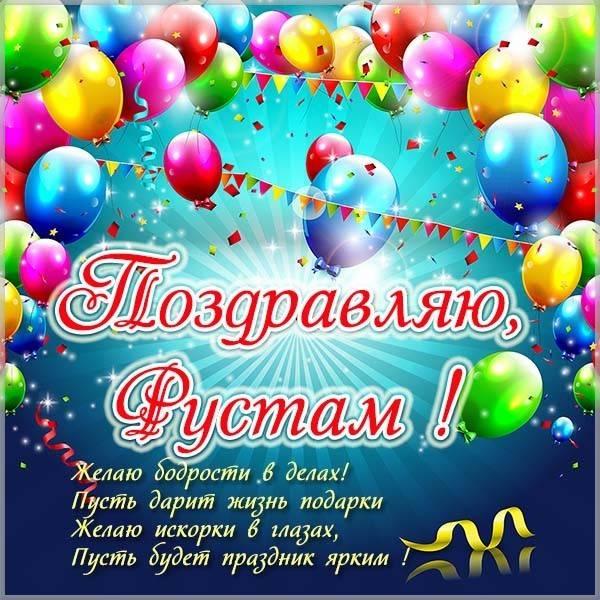 Поздравительная открытка с именем Рустам - скачать бесплатно на otkrytkivsem.ru