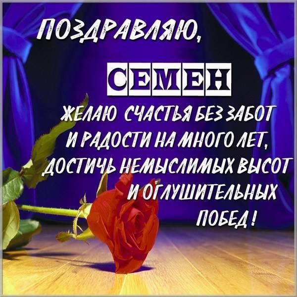 Поздравительная открытка с именем Семен - скачать бесплатно на otkrytkivsem.ru