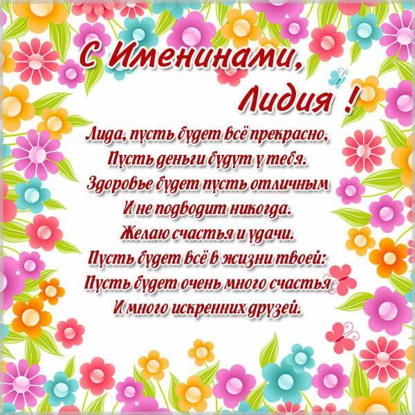 Поздравительная открытка с именинами Лидии - скачать бесплатно на otkrytkivsem.ru