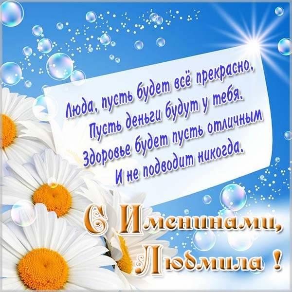 Поздравительная открытка с именинами Людмилы - скачать бесплатно на otkrytkivsem.ru