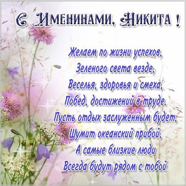 Поздравительная открытка с именинами Никиты - скачать бесплатно на otkrytkivsem.ru