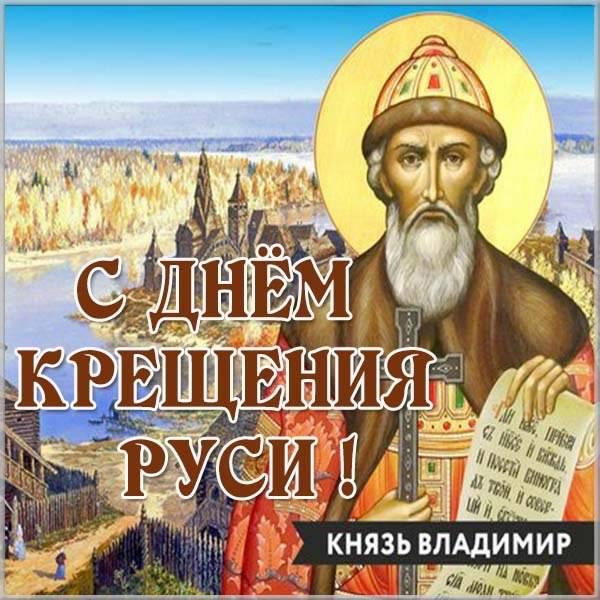 Поздравительная открытка с Крещением Руси - скачать бесплатно на otkrytkivsem.ru