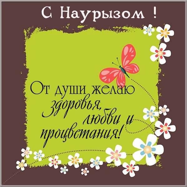 Поздравительная открытка с Наурызом - скачать бесплатно на otkrytkivsem.ru