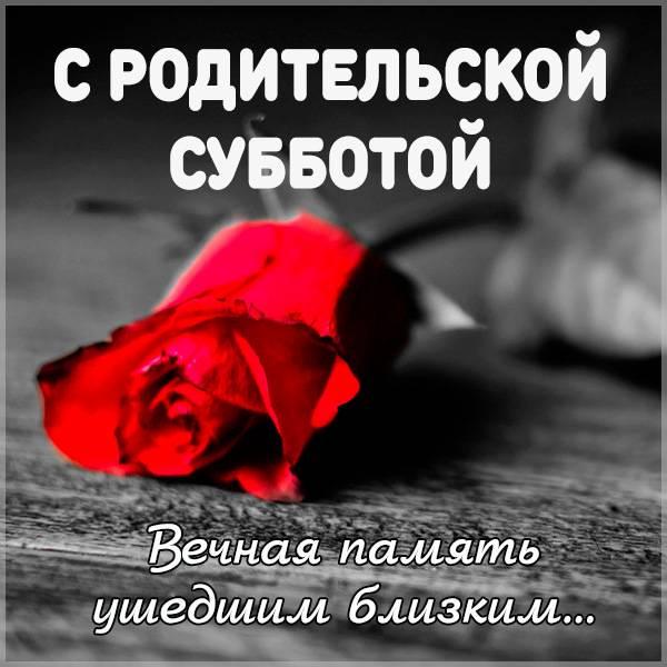 Поздравительная открытка с Родительской Субботой - скачать бесплатно на otkrytkivsem.ru