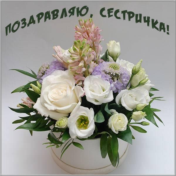 Поздравительная открытка сестричке - скачать бесплатно на otkrytkivsem.ru