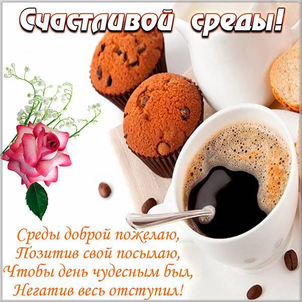 Поздравительная открытка со средой - скачать бесплатно на otkrytkivsem.ru