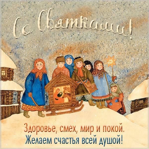Поздравительная открытка со Святками - скачать бесплатно на otkrytkivsem.ru