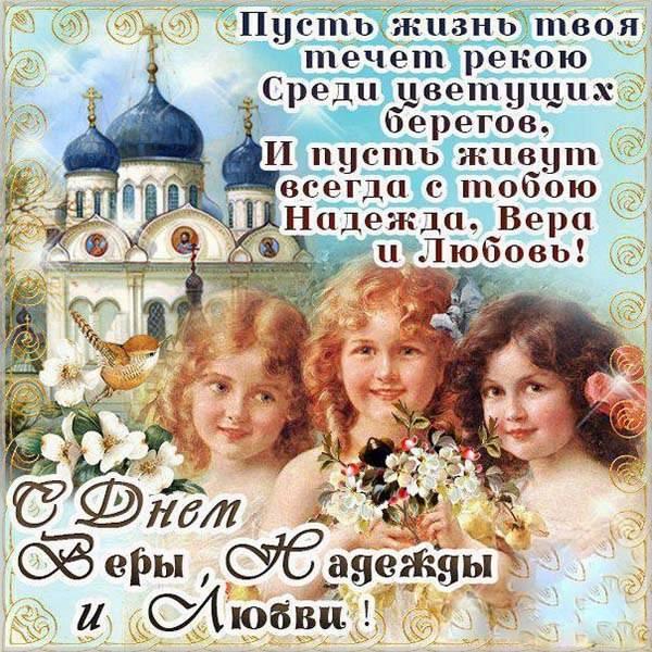 Поздравительная открытка Вера Надежда Любовь - скачать бесплатно на otkrytkivsem.ru