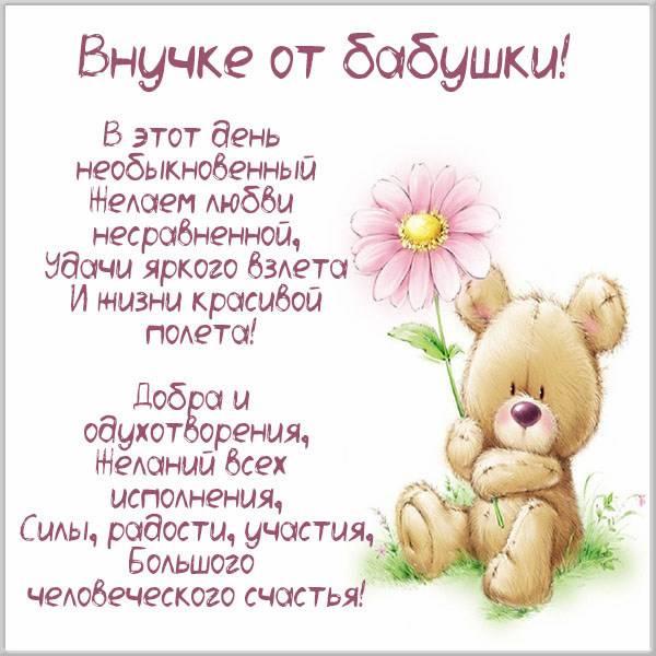 Поздравительная открытка внучке от бабушки - скачать бесплатно на otkrytkivsem.ru