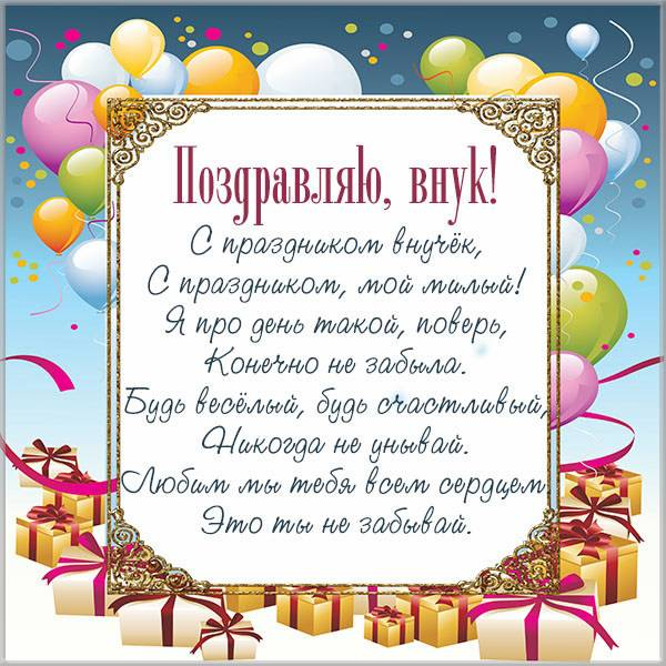 Поздравительная открытка внуку от бабушки - скачать бесплатно на otkrytkivsem.ru