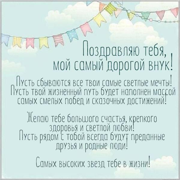 Поздравительная открытка внуку - скачать бесплатно на otkrytkivsem.ru