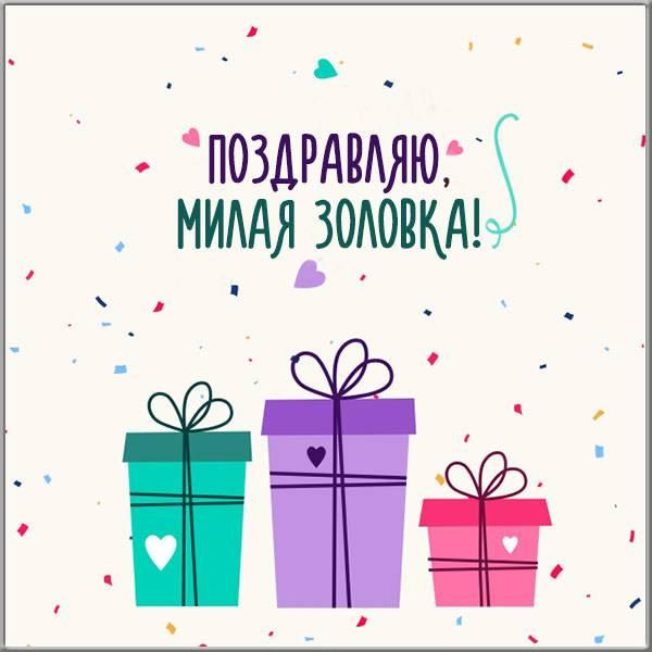 Поздравительная открытка золовке - скачать бесплатно на otkrytkivsem.ru
