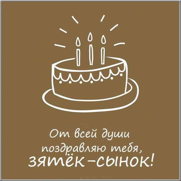 Поздравительная открытка зятю - скачать бесплатно на otkrytkivsem.ru