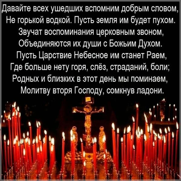 Поздравительная православная открытка с Родительской Субботой - скачать бесплатно на otkrytkivsem.ru