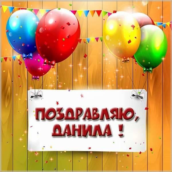 Поздравление Даниле в картинке - скачать бесплатно на otkrytkivsem.ru