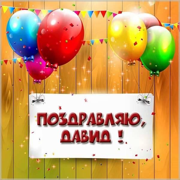 Поздравление Давиду в картинке - скачать бесплатно на otkrytkivsem.ru