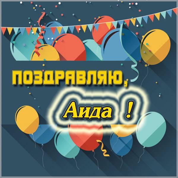 Поздравление для Аиды в картинке - скачать бесплатно на otkrytkivsem.ru