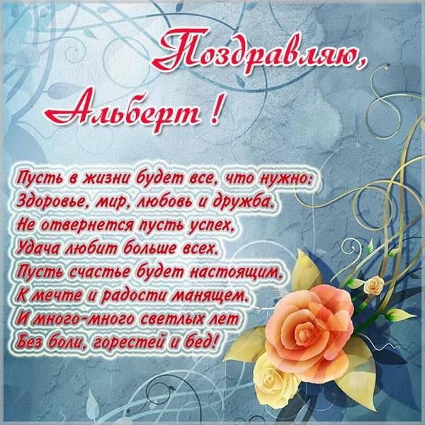 Поздравление для Альберта в картинке - скачать бесплатно на otkrytkivsem.ru