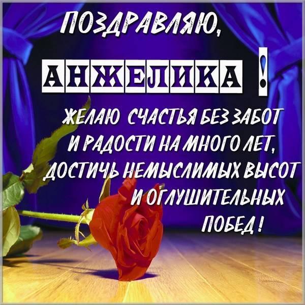 Поздравление для Анжелики открытка - скачать бесплатно на otkrytkivsem.ru