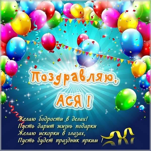 Поздравление для Аси в картинке - скачать бесплатно на otkrytkivsem.ru