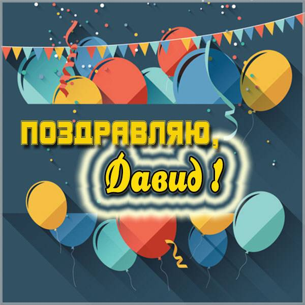 Поздравление для Давида в картинке - скачать бесплатно на otkrytkivsem.ru