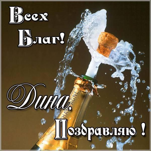Поздравление для Дины в картинке - скачать бесплатно на otkrytkivsem.ru