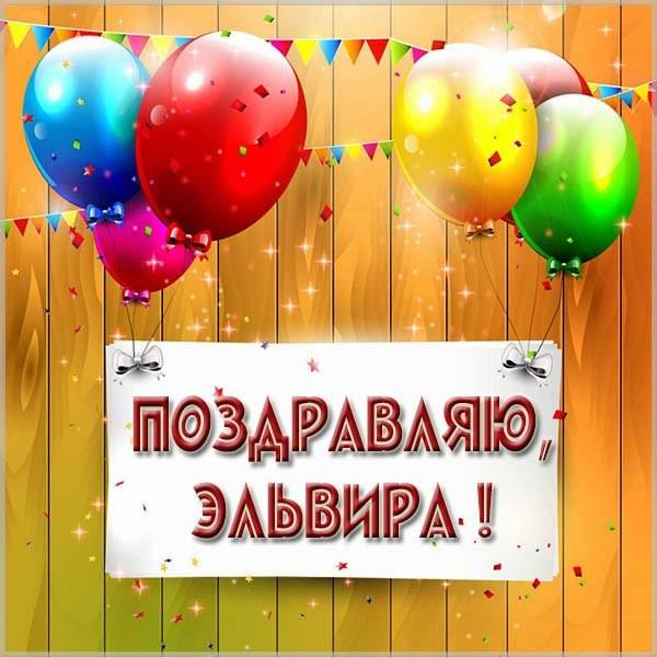Поздравление для Эльвиры в картинке - скачать бесплатно на otkrytkivsem.ru