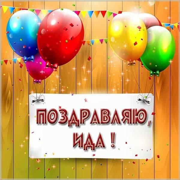 Поздравление для Иды в картинке - скачать бесплатно на otkrytkivsem.ru