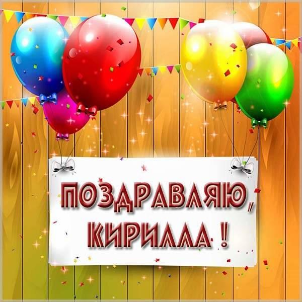 Поздравление для Кириллы в картинке - скачать бесплатно на otkrytkivsem.ru