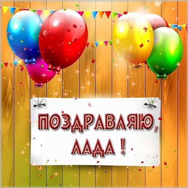 Поздравление для Лады в картинке - скачать бесплатно на otkrytkivsem.ru