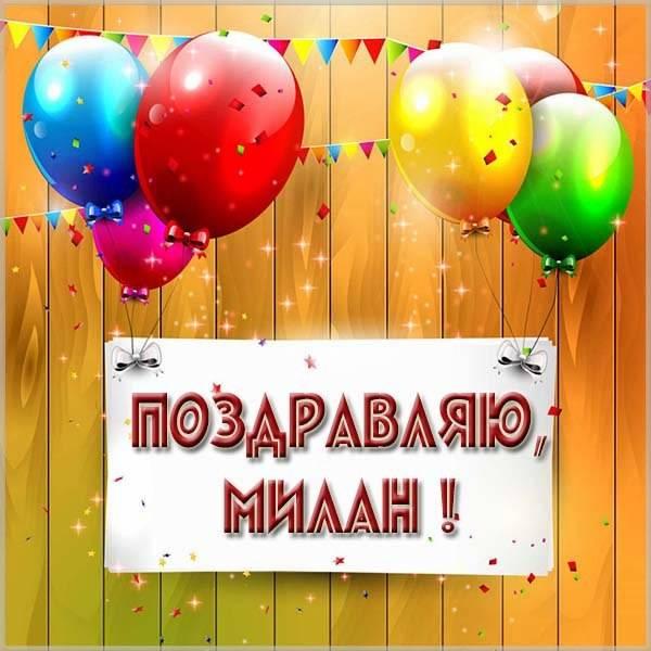 Поздравление для Милана в картинке - скачать бесплатно на otkrytkivsem.ru