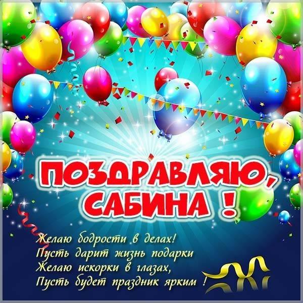 Поздравление для Сабины в картинке - скачать бесплатно на otkrytkivsem.ru