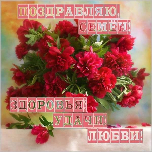 Поздравление для Семена в картинке - скачать бесплатно на otkrytkivsem.ru