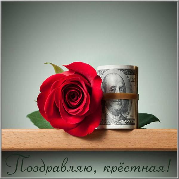 Поздравление картинка для крестной - скачать бесплатно на otkrytkivsem.ru