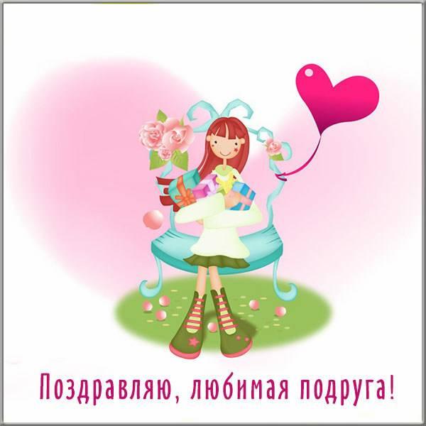 Поздравление любимой подруге в открытке - скачать бесплатно на otkrytkivsem.ru