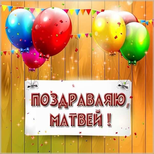 Поздравление Матвею в картинке - скачать бесплатно на otkrytkivsem.ru