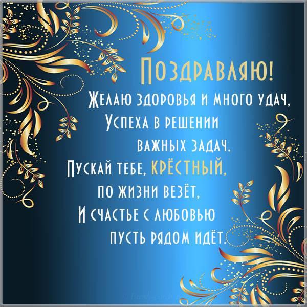 Поздравление открытка крестному от крестника - скачать бесплатно на otkrytkivsem.ru