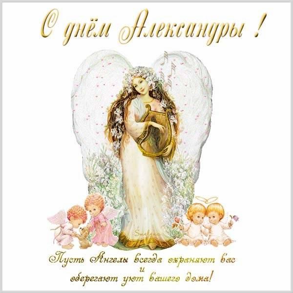 Поздравление с днем Александры женщине в картинке - скачать бесплатно на otkrytkivsem.ru