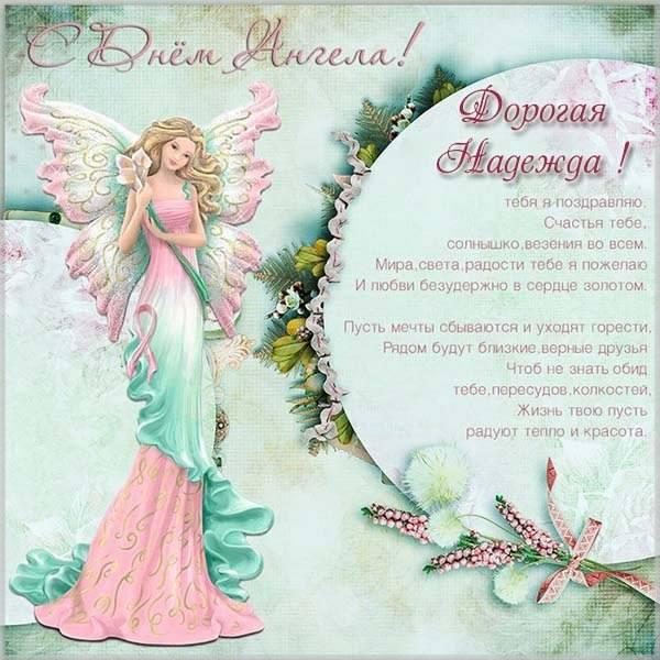 Поздравление с днем ангела Надежда в картинке - скачать бесплатно на otkrytkivsem.ru