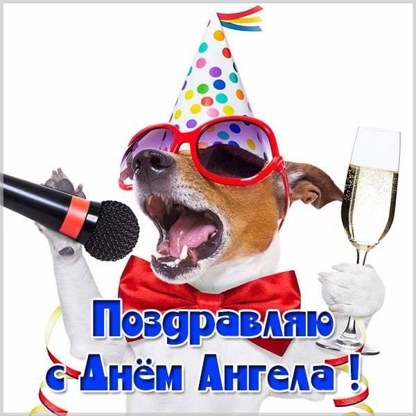 Поздравление с днем ангела в открытке - скачать бесплатно на otkrytkivsem.ru